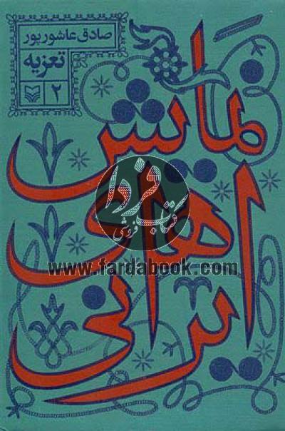 نمایشهای ایرانی ج02- تعزیه