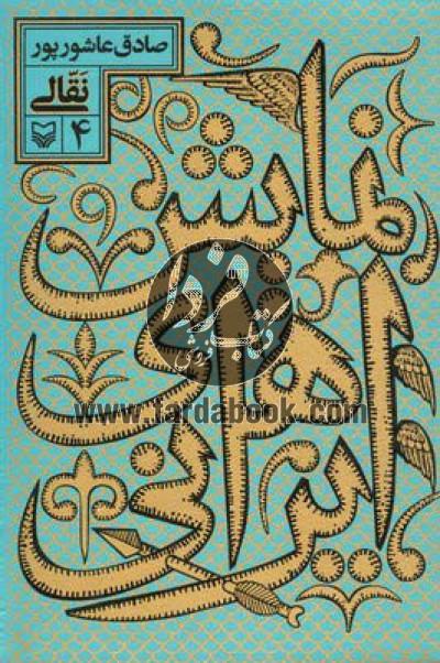 نمایشهای ایرانی ج04- نقالی