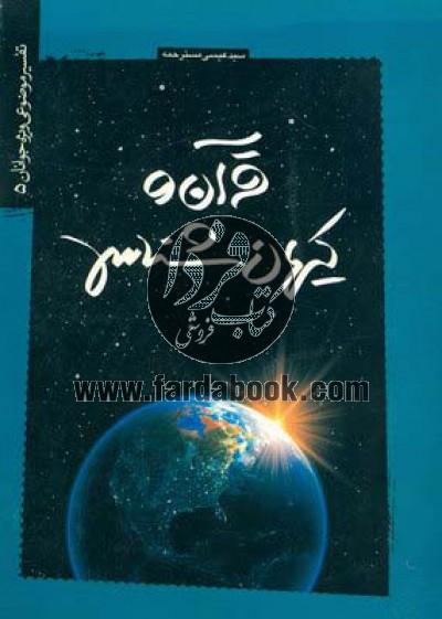تفسیر موضوعی ویژه جوانان ج05- قرآن و کیهانشناسی