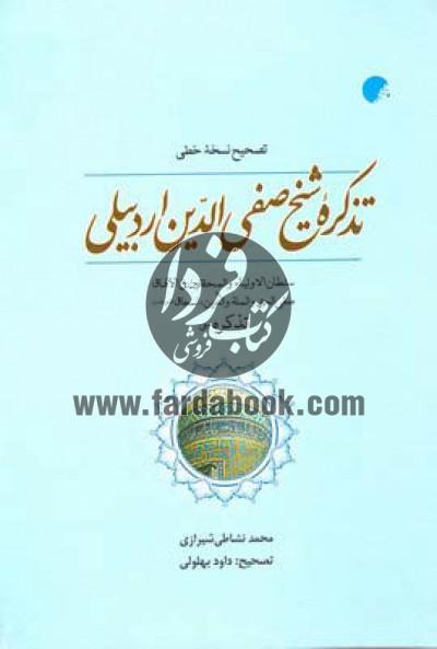 تصحیح نسخه خطی تذکره شیخ صفیالدین اردبیلی