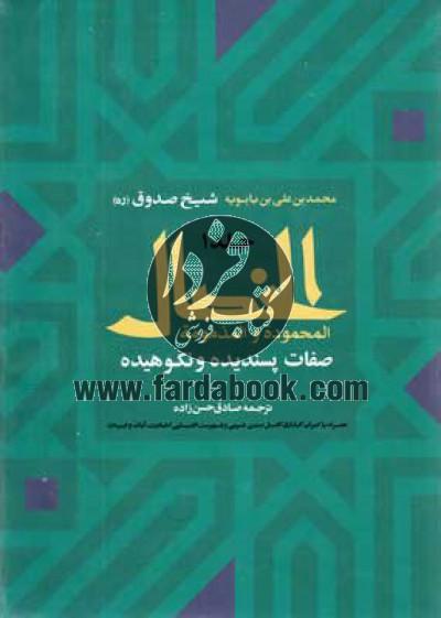 الخصال المحموده و المذمومه 2جلدی- صفات پسندیده و نکوهیده