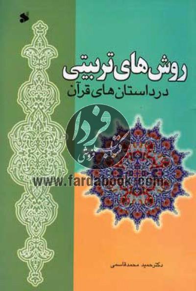 روشهای تربیتی در داستانهای قرآن