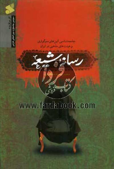 رسانه شیعه- جامعهشناسی آئینهای سوگواری و هیئتهای مذهبی در ایران