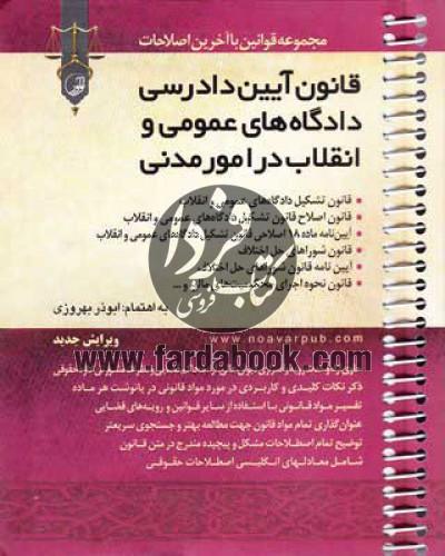 قانون آیین دادرسی دادگاههای عمومی و انقلاب در امور مدنی