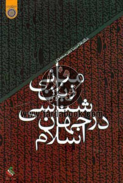 مبانی زبانشناسی در جهان اسلام