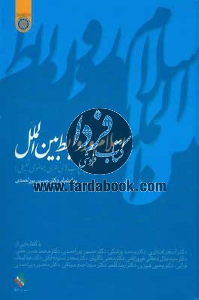 اقتصاد دینی از منظر اندیشمندان مسلمان و مسیحی