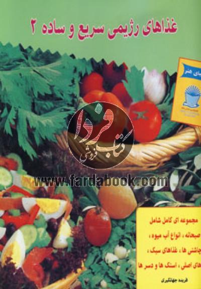 دنیای هنر غذاهای رژیمی سریع و ساده 2