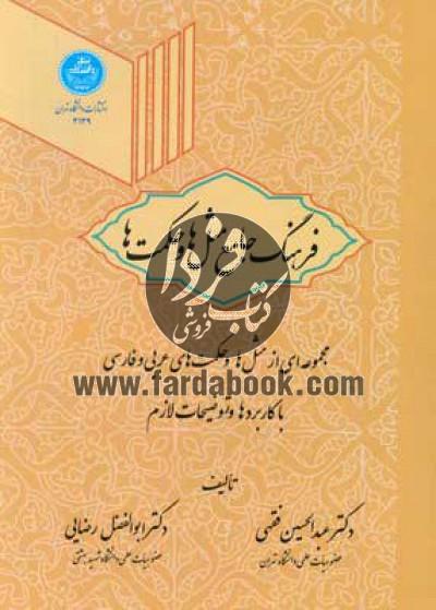 فرهنگ جامع مثلها و حکمتها- مجموعهای از مثلها و حکمتهای عربی و فارسی با کاربردها و توضیحات لازم
