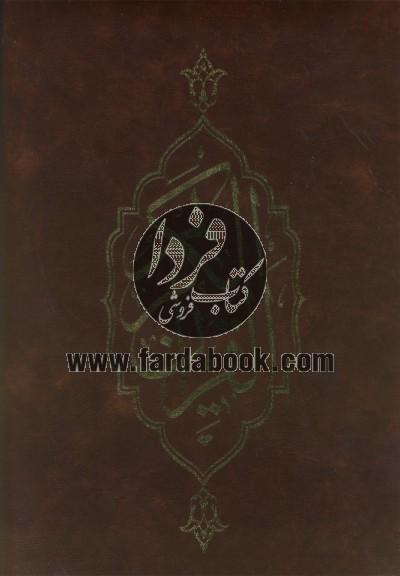 قرآن(سامسونتی،نگیندار،وزیری)