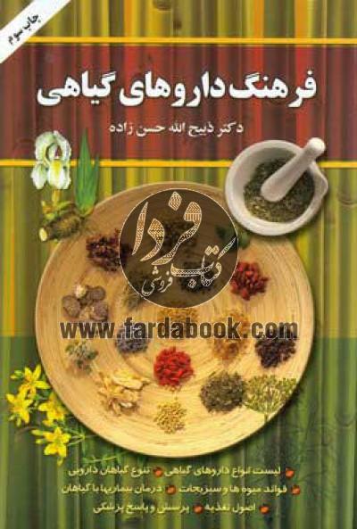 فرهنگ داروهای گیاهی