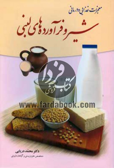 معجزات غذایی و درمانی شیر و فرآوردههای لبنی