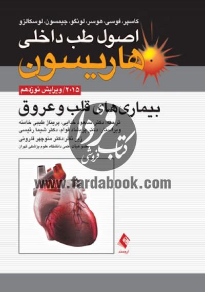 اصول طب داخلی هاریسون: بیماریهای قلب و عروق