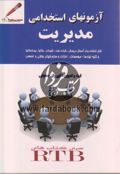 آزمون های استخدامی مدیریت