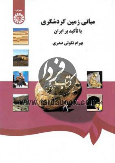 مبانی زمین گردشگری با تأکید بر ایران (1320)