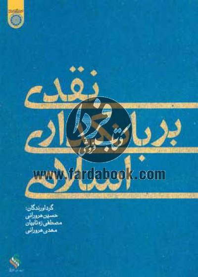 نقدی بر بانکداری اسلامی