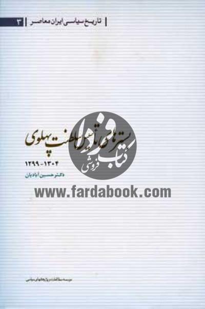 تاریخ سیاسی ایران معاصر ج3- بسترهای تاسیس سلطنت پهلوی (1304-1299)