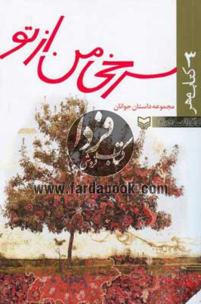 کتاب مهر ج3- سرخی من از تو- مجموعه داستان جوانان