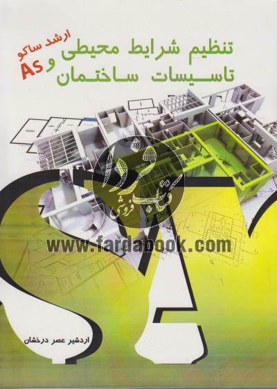 تنظیم شرایط محیطی تاسیسات ساختمان