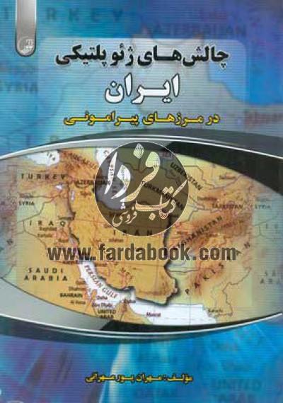 چالشهای ژئوپلتیکی ایران در مرزهای پیرامونی