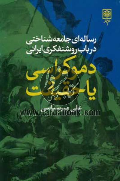 دموکراسی یا حقیقت- رسالهای جامعهشناختی در باب روشنفکری ایرانی