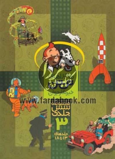 ماجراهای تنتن خبرنگار جوان، مجموعه 6جلدی ج3- (جلدهای 13 تا 18)