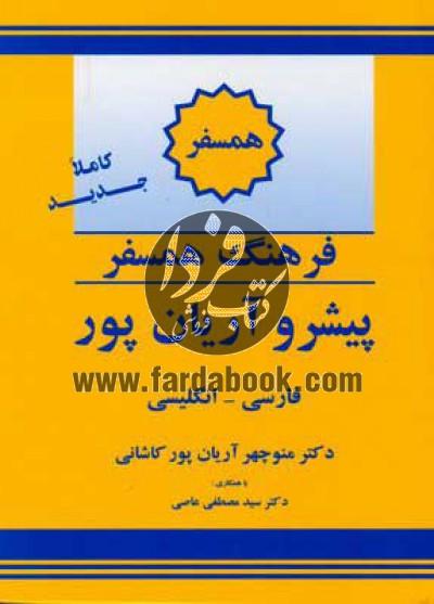 فرهنگ پیشرو آریانپور- فرهنگ همسفر (فارسی- انگلیسی)