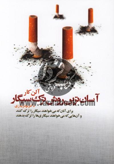 آسانترین روش ترک سیگار