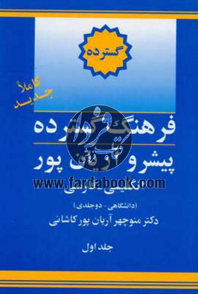 فرهنگ پیشرو آریانپور- فرهنگ گستره دانشگاهی 2جلدی (انگلیسی- فارسی) با اندیکس