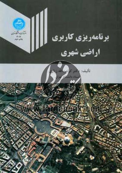 برنامهریزی کاربری اراضی شهری