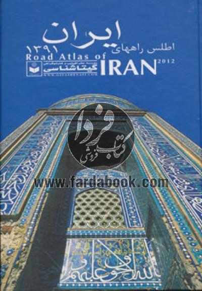 اطلس راههای ایران 1393 کد 555
