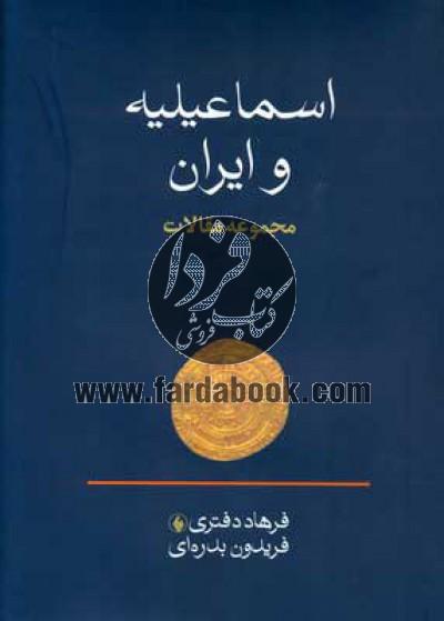 اسماعیلیه و ایران- مجموعه مقالات