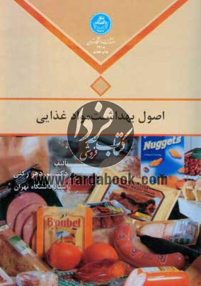 اصول بهداشت مواد غذایی