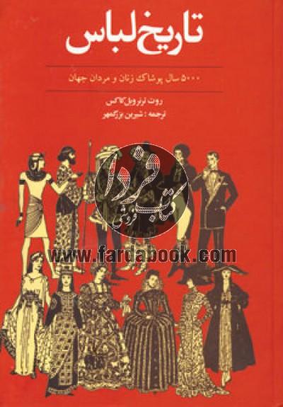 تاریخ لباس (500 سال پوشاک زنان و مردان جهان)