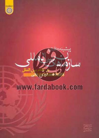 پیشینه و نقش سازمانهای بینالمللی در نظام بینالملل