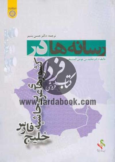 رسانهها در کشورهای عربی حاشیه خلیج فارس