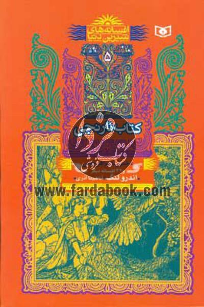 افسانههای شیرین دنیا ج5- کتاب نارنجی، دختری با پیراهن چوبی و 32 افسانه دیگر