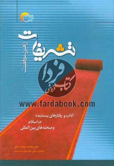 تشریفات، راهبرد موفقیت- آداب و رفتارهای پسندیده در اسلام و صحنههای بینالمللی