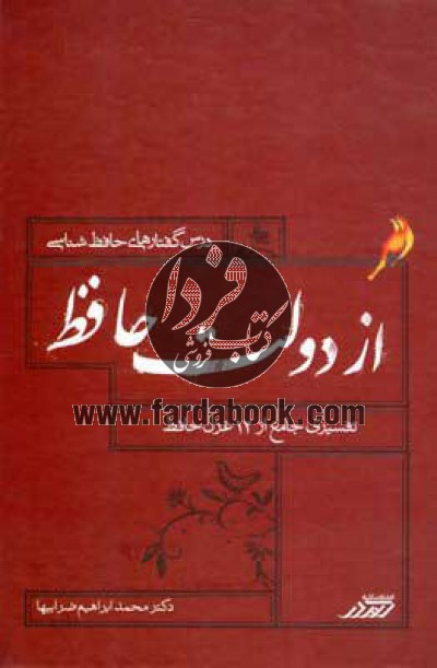 از دولت حافظ، تفسیری جامع از 12 غزل حافظ- درس گفتارهای حافظشناسی