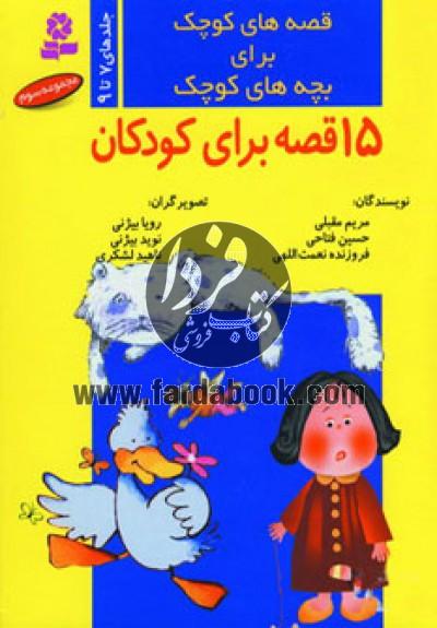 قصههای کوچک برای بچههای کوچک- جلدهای 7 تا 9