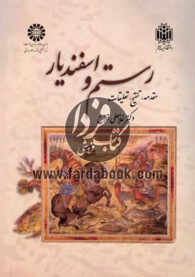 رستم و اسفندیار مقدمه، تنقیح، تعلیقات(1405)
