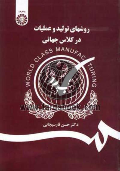 روشهای تولید و عملیات در کلاس جهانی (1385)