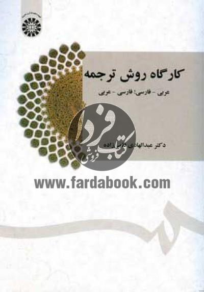کارگاه روش ترجمه- عربی، فارسی؛ فارسی، عربی(1435)