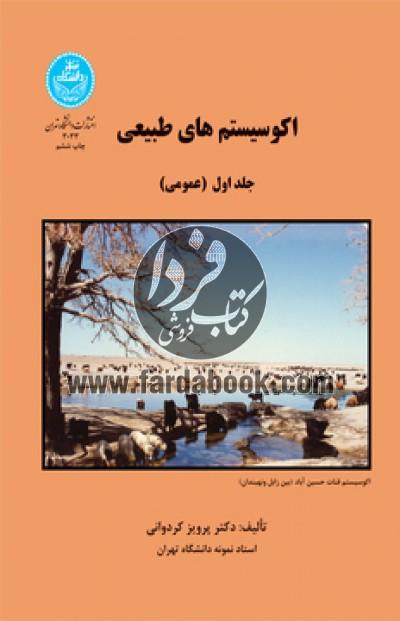 اکوسیستمهای طبیعی (جلد اول) عمومی
