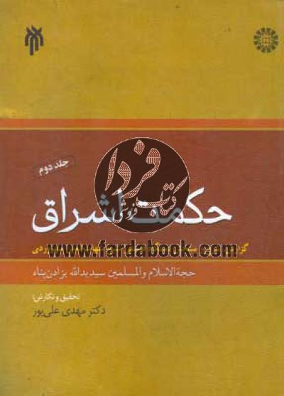 حکمت اشراق ج2- گزارش، شرح و سنجش دستگاه فلسفی شیخ شهاب الدین سهروردی (1413)