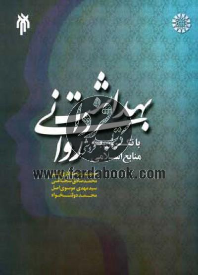 بهداشت روانی با نگرشی به منابع اسلامی (1387)
