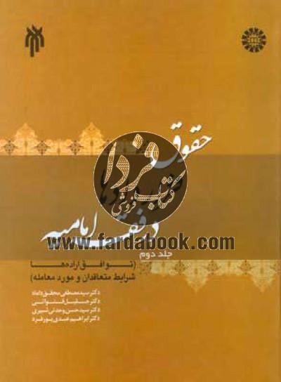 حقوق قراردادها در فقه امامیه ج2- توافق ارادهها شرایط متعاقدان و مورد معامله (1378)