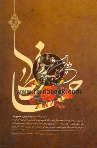 دیوان جامع حافظ