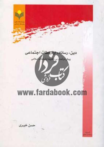 دین، رسانه، ارتباطات اجتماعی- پیش درآمدی بر نظریه ارتباطات اسلامی