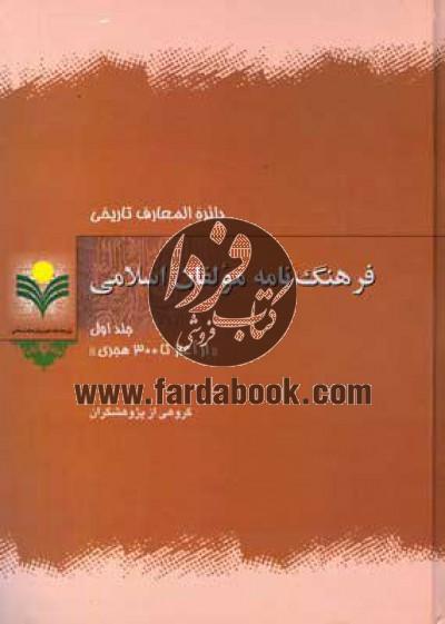 فرهنگنامه مولفان اسلامی ج1- از آغاز تا 300 هجری