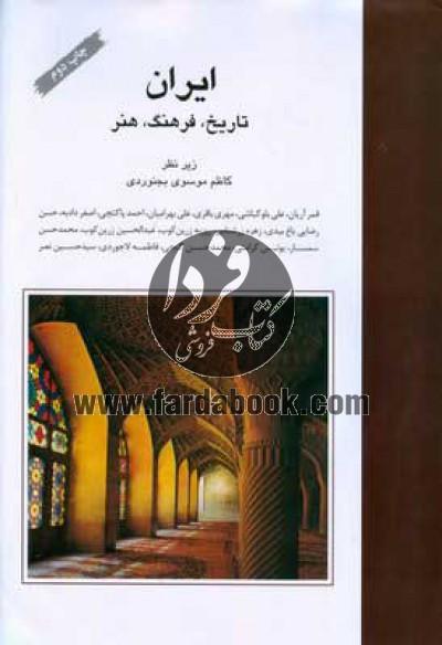 ایران: تاریخ، فرهنگ، هنر